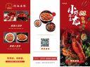 红色大气餐饮行业特色美食小龙虾菜单价目表三折页