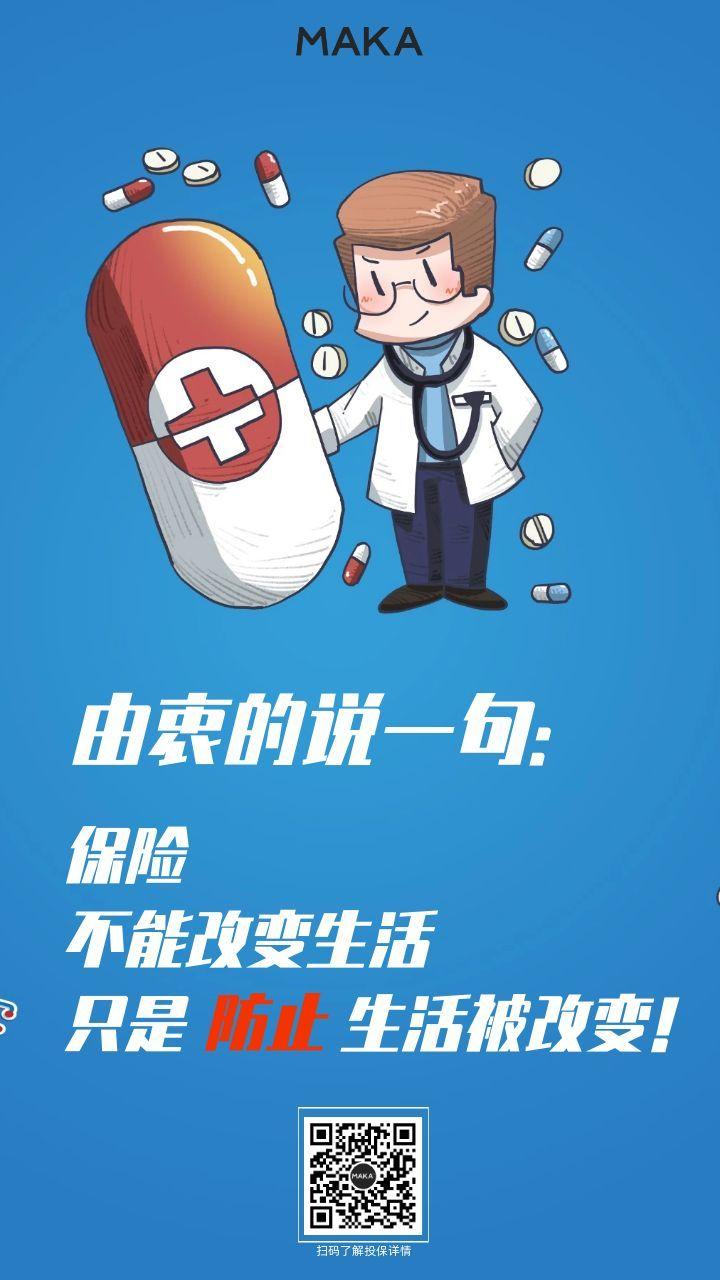 漫画风格保险概念宣传蓝色海报