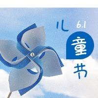 六一儿童节清新插画风儿童节宣传推广小图