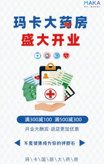 白色简约药店开业大酬宾促销活动H5模板