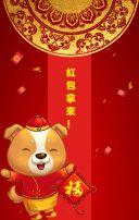 2018狗年春节拜年卡/新年慰问/金犬/迎春卡