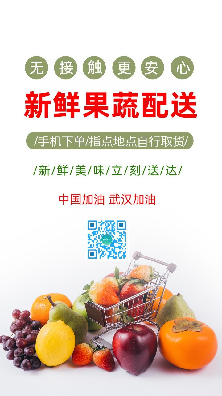 新冠肺炎隔离新鲜果蔬配送手机配图