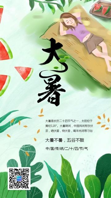 绿色古风简约文艺传统大暑节气日签手机海报