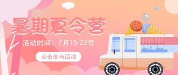 粉色清新插画风格暑期夏令营暑假班招生培训宣传公众号封面