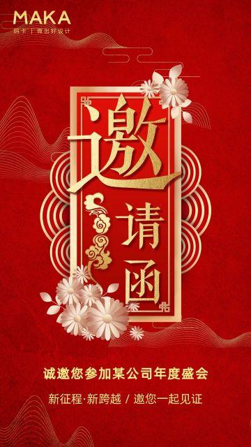红色中国风大气年会邀请函宣传海报模板