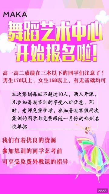 舞蹈艺术中心招生宣传海报