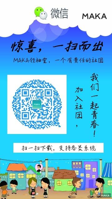 社团宣传微信推广卡通风格蓝色