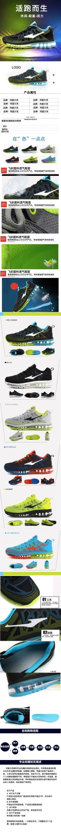 时尚炫酷多色运动鞋电商详情图