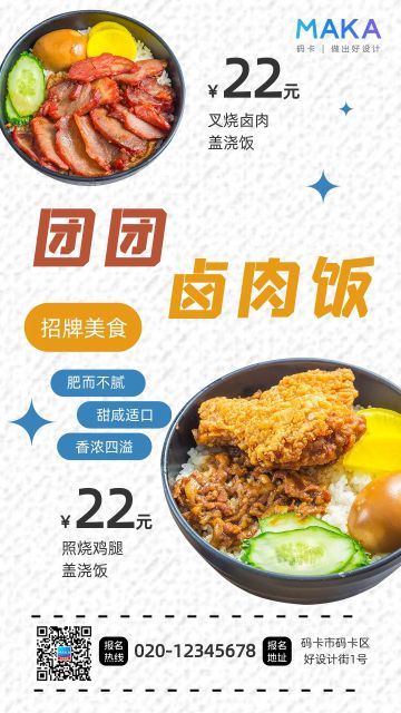 卤肉盖浇饭活动促销外卖海报