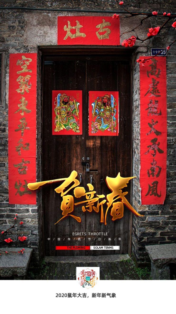 2020中国风新年春节除夕祝福贺卡节日宣传推广海报模板