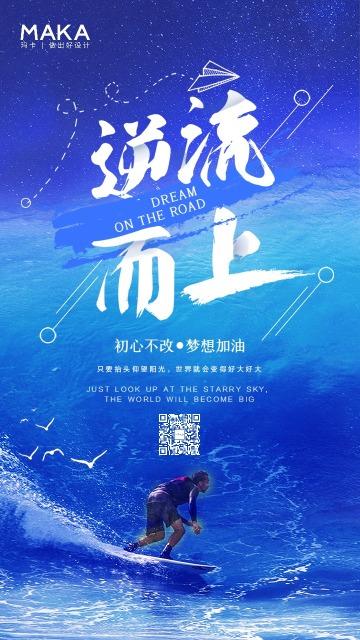 创意海蓝乘风破浪冲浪励志企业文化品牌宣传团队精神商务合作员工培训宣传海报
