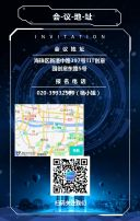 蓝色科技互联网峰会论坛会议邀请函企业通用H5
