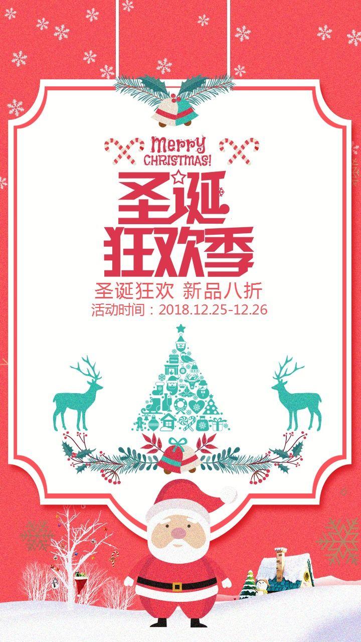 圣诞狂欢促销海报圣诞促销活动海报圣诞宣传海报圣诞促销通用海报红色卡通圣诞老人红色-曰曦