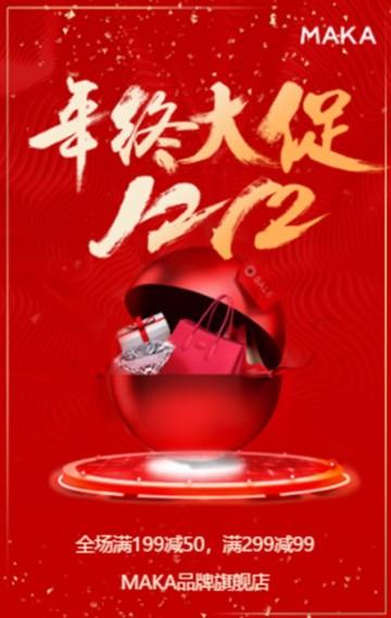 红色喜庆双十二年终盛典促销活动海报
