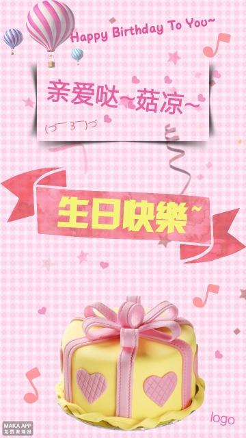 粉色卡通喜庆生日贺卡生日祝福手机海报