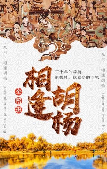 胡杨林旅游宣传推广详情页淡雅古风精致