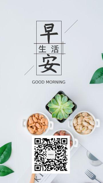 文艺清新早安生活壁纸日签手机海报