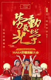 五一劳动节劳模表彰大会活动邀请函51活动宣传