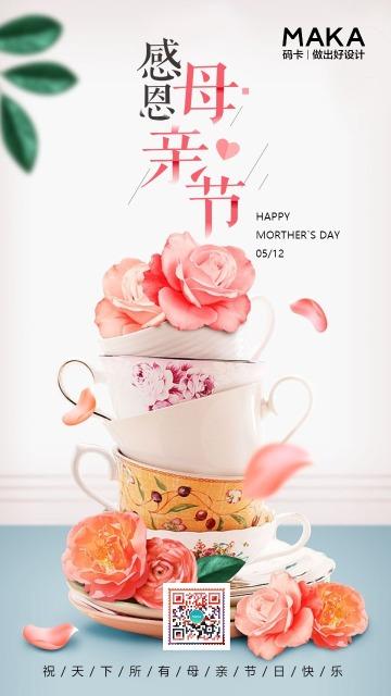 感恩母亲节祝福节日问候贺卡海报模板