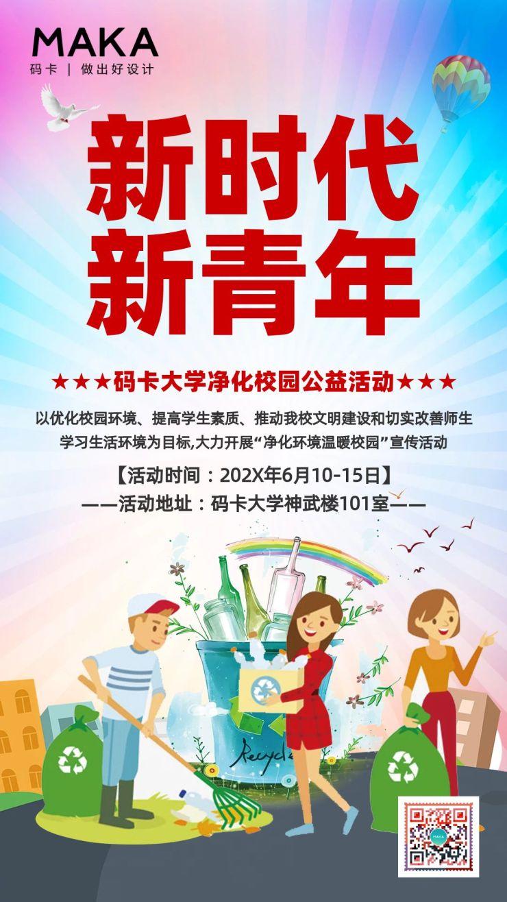 卡通风格大学生团日活动宣传海报
