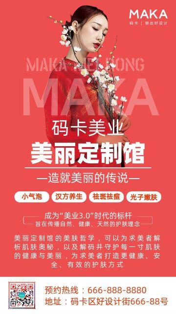 粉色美容美业美发美体品牌介绍宣传海报