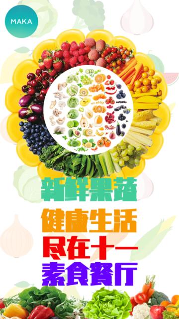 田园蔬果素食餐厅微信宣传视频