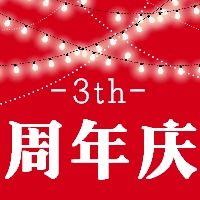 周年庆典微商电商百货周年庆促销活动宣传推广红色简约大气微信公众号封面小图通用