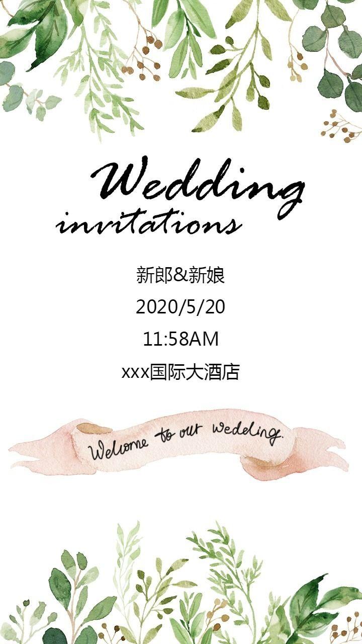 ins风绿植水彩手绘风格清新婚礼邀请函