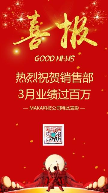 红色喜庆喜报中国风公司企业文化宣传海报模板