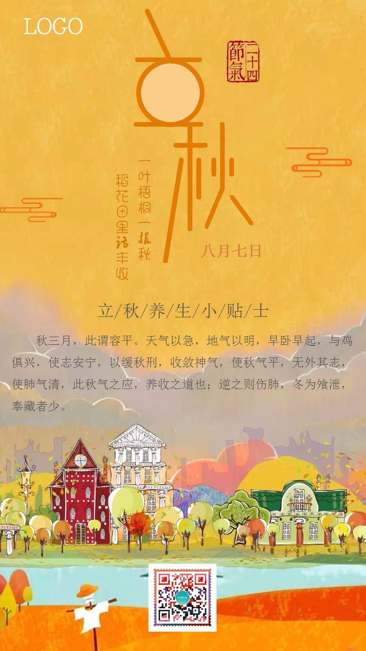 二十四节气立秋企业宣传海报个人贺卡日签