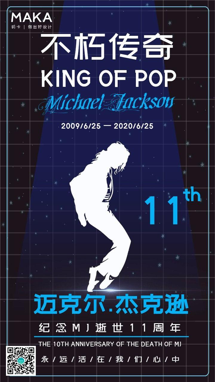 黑色简约纪念迈克尔杰克逊逝世11周年纪念日宣传手机海报