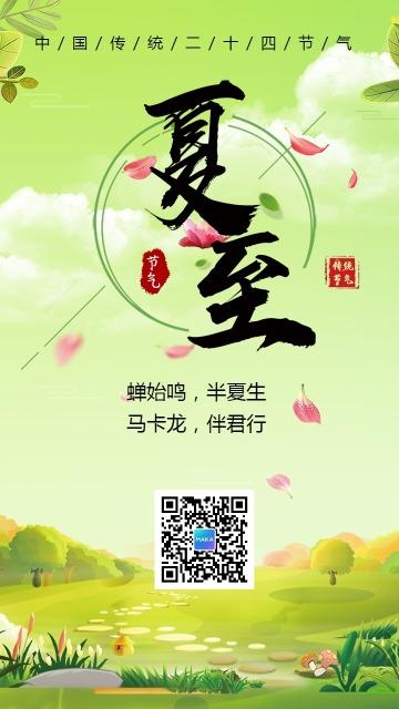 夏至清新风传统二十四节气宣传海报