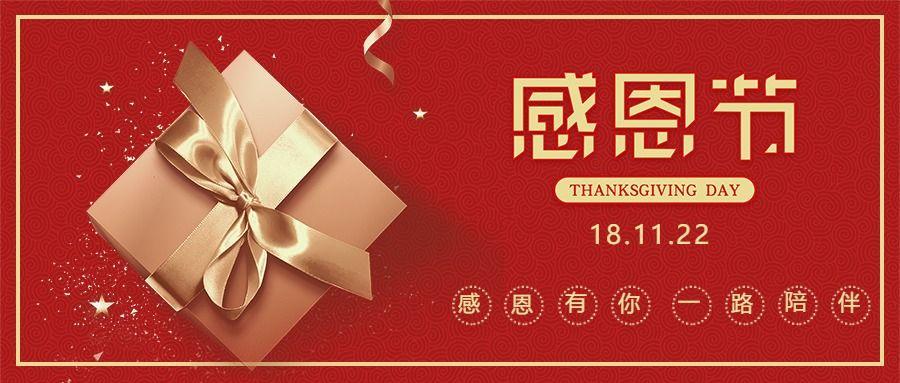 感恩节节日祝福贺卡 公众号首图头图