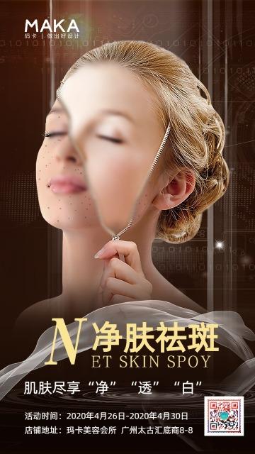 深色奢华风美容行业祛斑祛痘介绍宣传海报