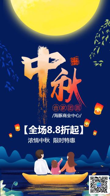 中秋阖家团圆商业促销宣传蓝色中国风海报