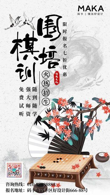 灰色中国风围棋培训招生宣传海报