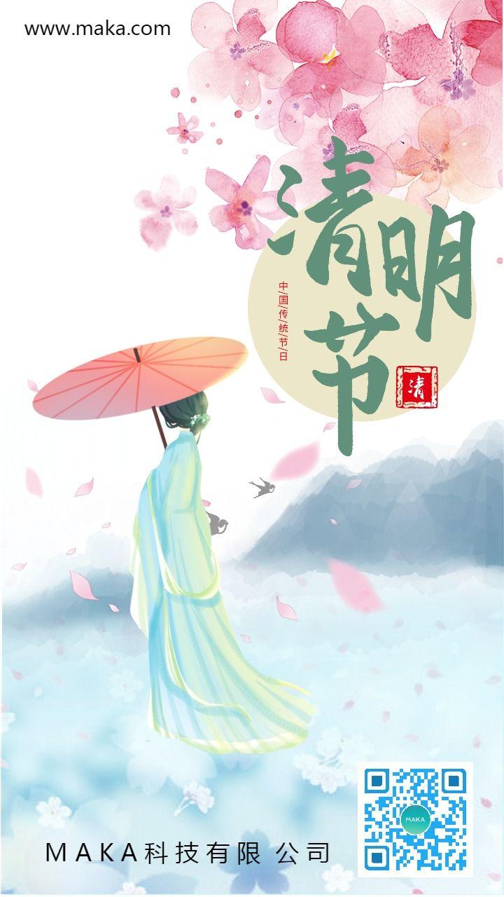 清明节4月5日企业个人通用节日宣传唯美清新海报