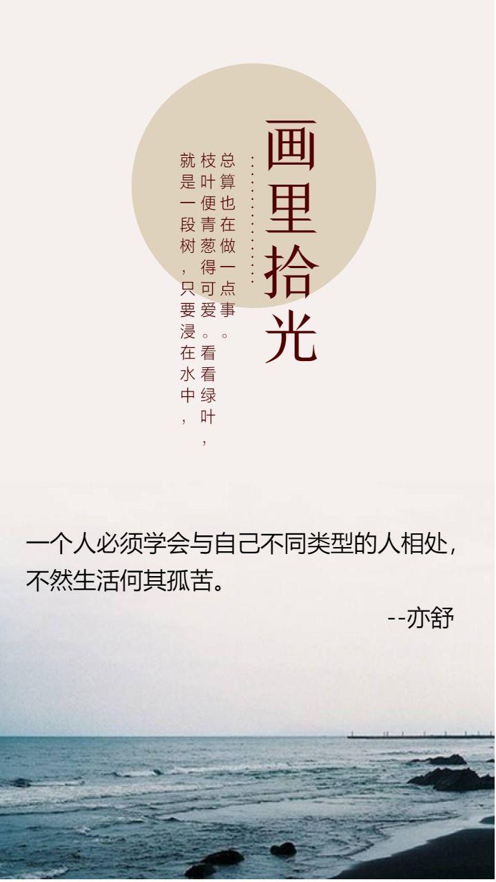 手机海报/心情日记/日签/心灵鸡汤