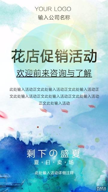 蓝色清新水墨画店促销活动模板