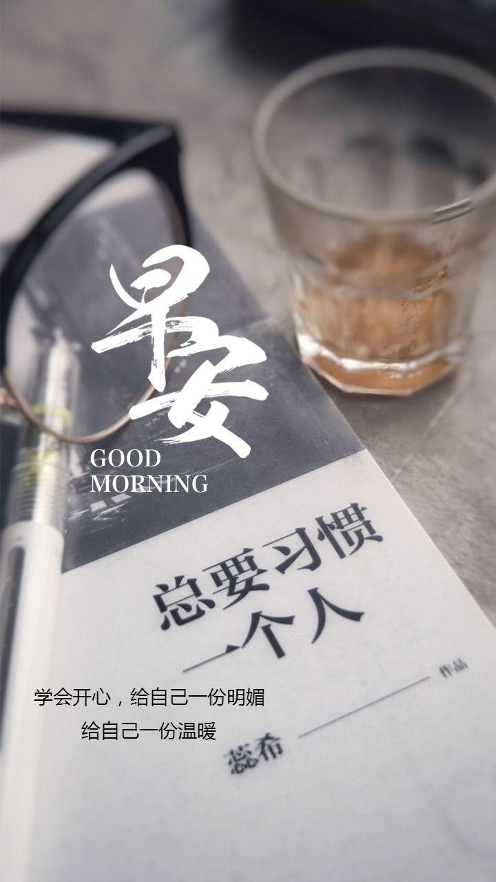 简约文艺早安日签早安祝福语