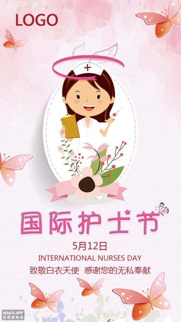 05.12·白色清新简约风国际护士节祝福海报