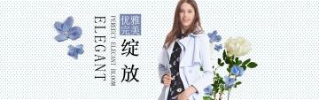 优雅简约女装服饰电商banner