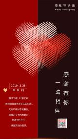 红色简约大气感恩节快乐 感恩节节日祝福贺卡宣传海报