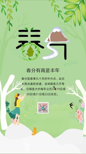 绿色卡通手绘中国传统二十四节气之春分知识普及宣传海报