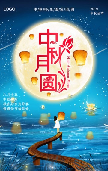 蓝色唯美清新中秋节祝福中秋贺卡中秋节企业宣传H5