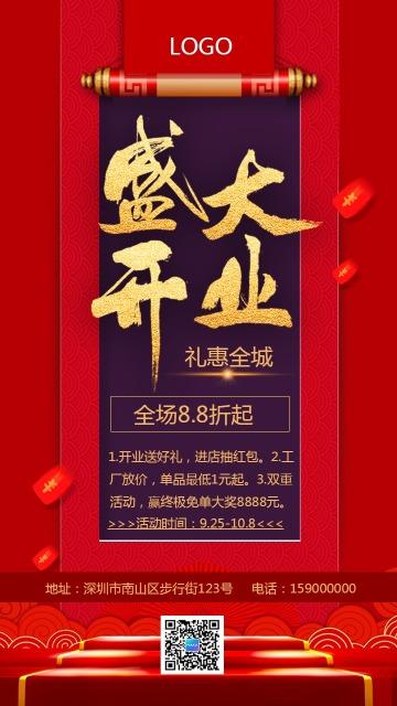 盛大开礼惠全城业促销宣传红色大气中国风海报