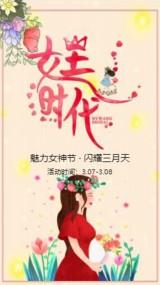 清新文艺38女王节店铺节日促销活动宣传视频