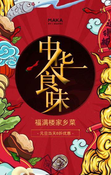 黄色创意年终餐厅预订促销餐饮通用促销H5