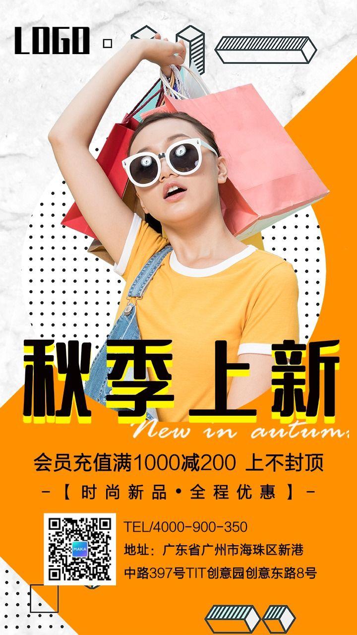 清新时尚秋季上新促销活动宣传手机海报