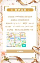 香槟金企业通用会议会展峰会新品发布邀请函H5